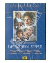 Картинка к книге Светлана Дружинина - Гардемарины, вперед! (1-2 серии) (DVD)
