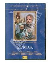 Картинка к книге В. Усков В., Краснопольский - Ермак (1-3 серии) (DVD)