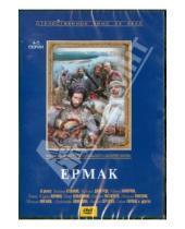 Картинка к книге В. Усков В., Краснопольский - Ермак (4-5 серии) (DVD)