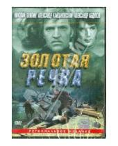 Картинка к книге Вениамин Дорман - Золотая речка (DVD)
