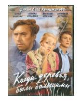 Картинка к книге Лев Кулиджанов - Когда деревья были большими (DVD)