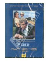 Картинка к книге Художественный фильм - Мужики! (DVD)