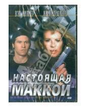 Картинка к книге Расселл Малкэхи - Настоящая Маккой (DVD)