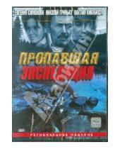 Картинка к книге Вениамин Дорман - Пропавшая экспедиция (DVD)