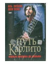 Картинка к книге Брайан Пальма Де - Путь Карлито (DVD)