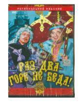 Картинка к книге Михаил Юзовский - Раз, два - горе не беда! (DVD)