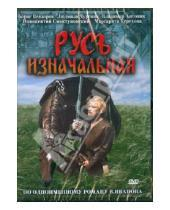 Картинка к книге Евгеньевич Геннадий Васильев - Русь изначальная (DVD)