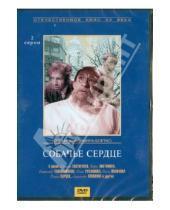 Картинка к книге Владимирович Владимир Бортко - Собачье сердце (DVD)