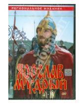 Картинка к книге Григорий Кохан - Ярослав Мудрый (DVD)