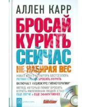 Картинка к книге Аллен Карр - Бросай курить сейчас не набирая вес (+CD)