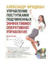Картинка к книге Александр Фридман - Управление поступками подчиненных (CDmp3)