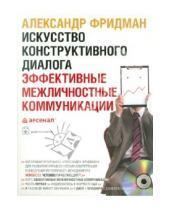 Картинка к книге Александр Фридман - Искусство конструктивного диалога (CDmp3)