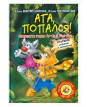 Картинка к книге Екатерина Оковитая Александровна, Екатерина Матюшкина - Ага, попался!
