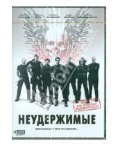 Картинка к книге Сильвестр Сталлоне - Неудержимые (DVD)