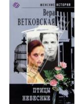 Картинка к книге Вера Ветковская - Птицы небесные