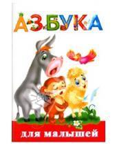 Картинка к книге Геннадьевна Валентина Дмитриева - Азбука для малышей