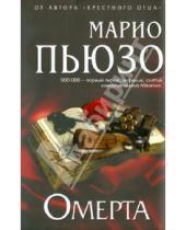 Картинка к книге Марио Пьюзо - Омерта