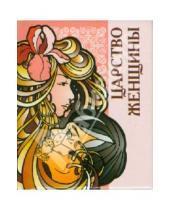 Картинка к книге Основы жизни - Царство женщины