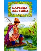 Картинка к книге Волшебная страна - Царевна-лягушка