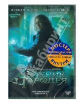 Картинка к книге Джон Тартелтауб - Ученик чародея (DVD)