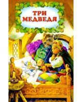 Картинка к книге Волшебная страна - Три медведя