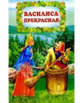 Картинка к книге Волшебная страна - Василиса Прекрасная