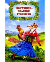 Картинка к книге Волшебная страна - Петушок-золотой гребешок