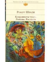 Картинка к книге Роберт Шекли - Координаты чудес. Романы. Рассказы