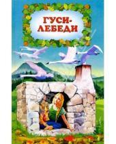 Картинка к книге Волшебная страна - Гуси-лебеди