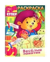 """Картинка к книге Супер-раскраска - Супер-раскраска """"Веселые занятия. Ежик"""" (06479)"""