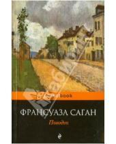 Картинка к книге Франсуаза Саган - Поводок