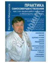 Картинка к книге Юрьевич Василий Микрюков - Практика самосовершенствования. Как стать выдающейся личостью и обезопасить свою жизнь