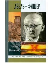 Картинка к книге Михайлович Николай Долгополов - Абель-Фишер