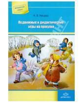Картинка к книге Валентиновна Наталия Нищева - Подвижные и дидактические игры на прогулке