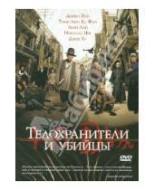 Картинка к книге Тедди Чан - Телохранители и убийцы (DVD)
