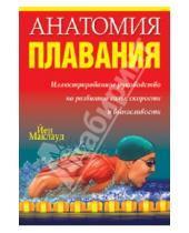 Картинка к книге Йен Маклауд - Анатомия плавания