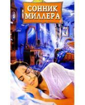 Картинка к книге Владис - Сонник Миллера. 10 000 толкований снов