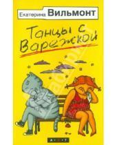Картинка к книге Николаевна Екатерина Вильмонт - Танцы с Варежкой