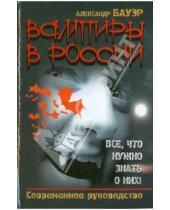 Картинка к книге Александр Бауэр - Вампиры в России. Все, что нужно знать о них!
