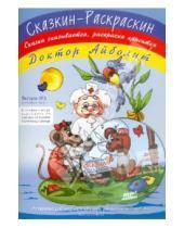 Картинка к книге Аудиоконсалт - Сказкин-Раскраскин. Развивающий журнал: слушай, раскрашивай, читай. Выпуск 1 (+CDmp3 Доктор Айболит)
