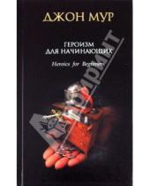 Картинка к книге Джон Мур - Героизм для начинающих