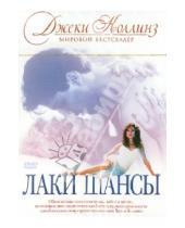 Картинка к книге Базз Кулик - Лаки Шансы (DVD)