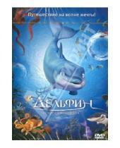 Картинка к книге Эдуардо Шульдт - Дельфин. История мечтателя (DVD)