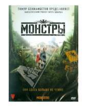 Картинка к книге Гарет Эдвардс - Монстры (DVD)