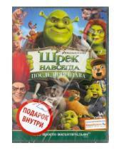 Картинка к книге Майк Митчелл - Шрек навсегда (DVD)