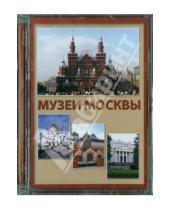 Картинка к книге Директ-Медиа - Музеи Москвы (CD)