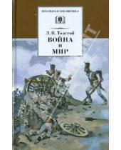 Картинка к книге Николаевич Лев Толстой - Война и мир: в 4 томах. Том 1