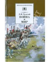 Картинка к книге Николаевич Лев Толстой - Война и мир.  в 4 томах. Том 3