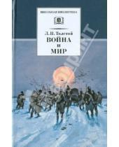 Картинка к книге Николаевич Лев Толстой - Война и мир: в 4 томах. Том 4