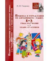 Картинка к книге Матвеевна Ирина Гиндлина - Правила и упражнения по английскому языку 1-3 годы обучения